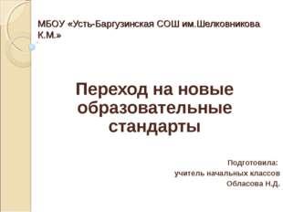 МБОУ «Усть-Баргузинская СОШ им.Шелковникова К.М.» Переход на новые образовате