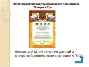 РНМК пед.работников образовательных организаций 28 марта с.Уро Шаликова А.М.