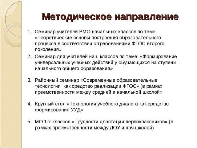 Методическое направление Семинар учителей РМО начальных классов по теме: «Те...