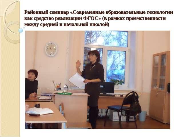 Районный семинар «Современные образовательные технологии как средство реализа...