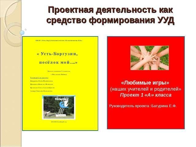 Проектная деятельность как средство формирования УУД «Любимые игры» (наших уч...