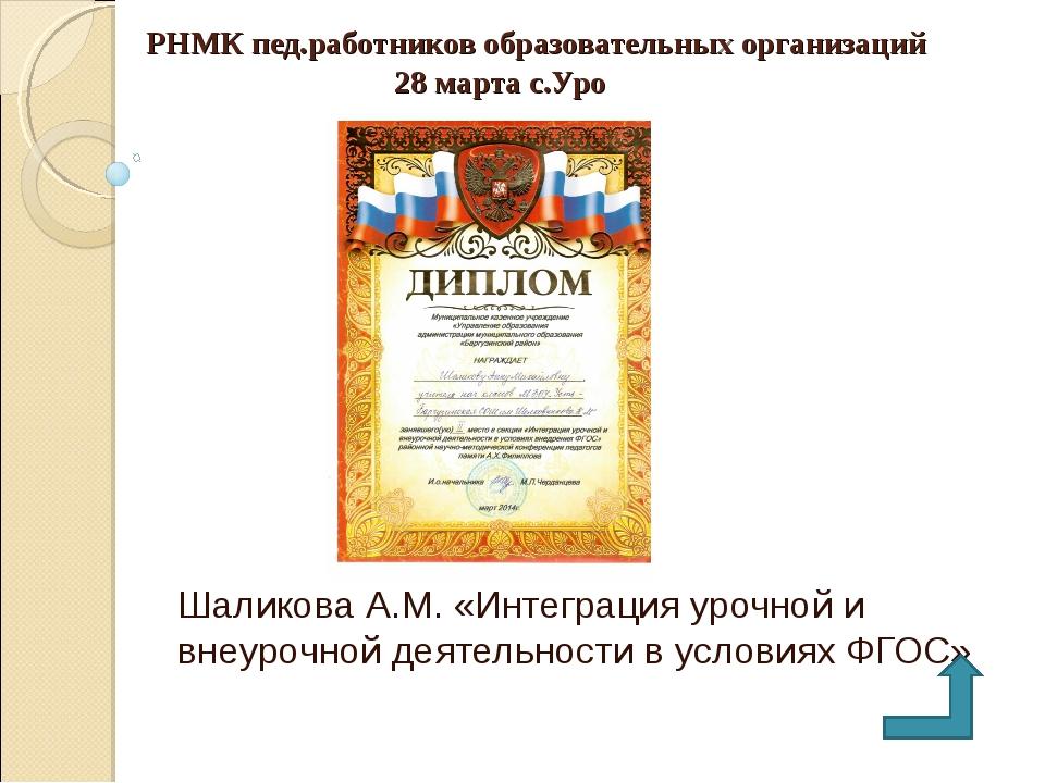 РНМК пед.работников образовательных организаций 28 марта с.Уро Шаликова А.М....