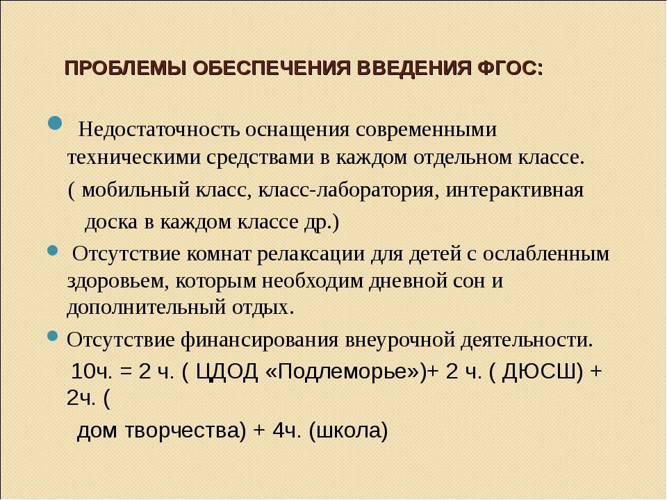 ПРОБЛЕМЫ ОБЕСПЕЧЕНИЯ ВВЕДЕНИЯ ФГОС:  Недостаточность оснащения современными...