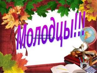 Автор презентации: Беспомощнова А.П.