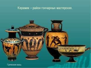 Греческие вазы. Керамик – район гончарных мастерских.