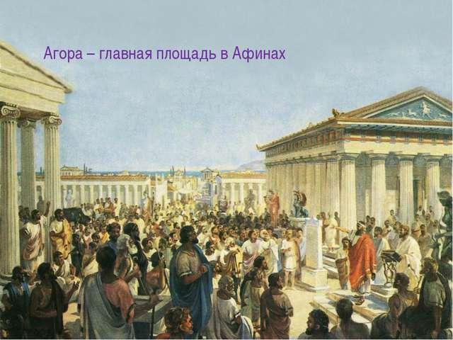 Агора – главная площадь в Афинах