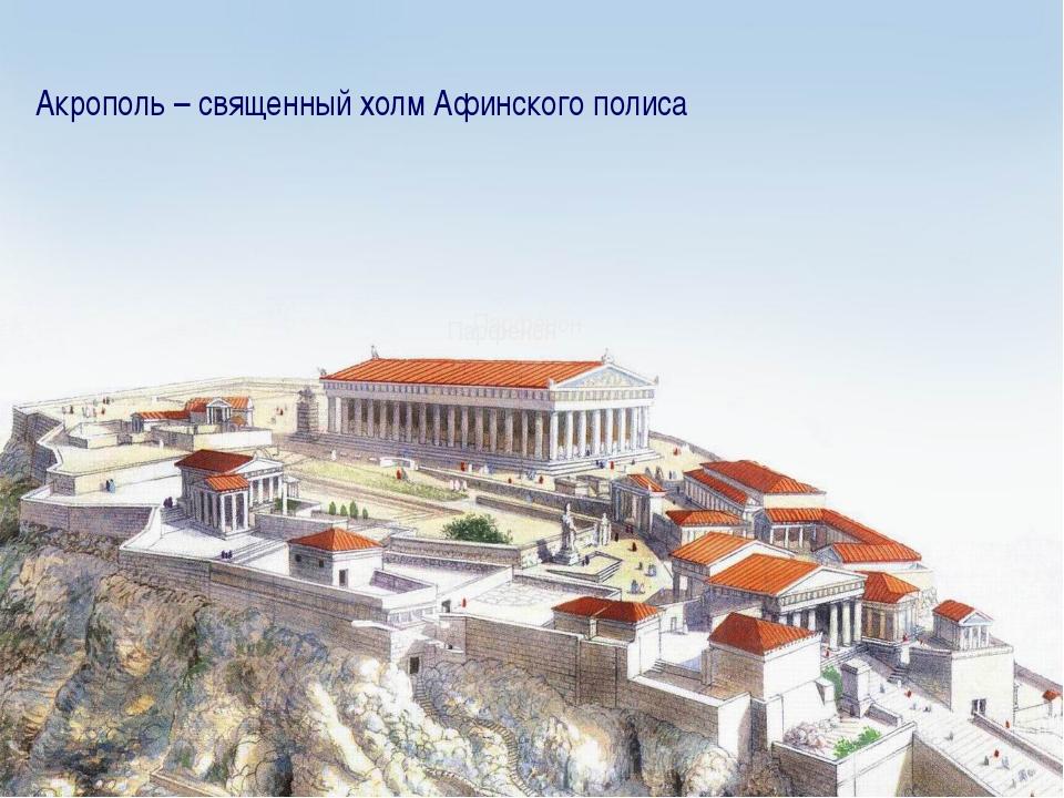 Акрополь – священный холм Афинского полиса Парфенон Парфенон
