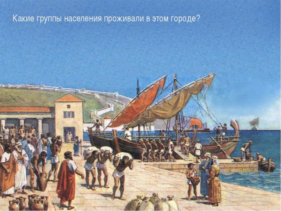 Какие группы населения проживали в этом городе?