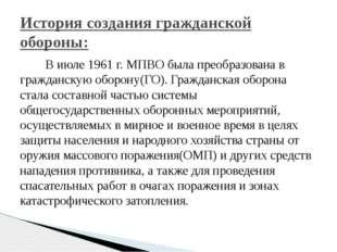 В июле 1961 г. МПВО была преобразована в гражданскую оборону(ГО). Гражданска