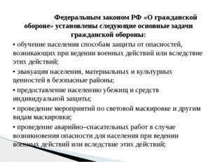 Федеральным законом РФ «О гражданской обороне» установлены следующие основны