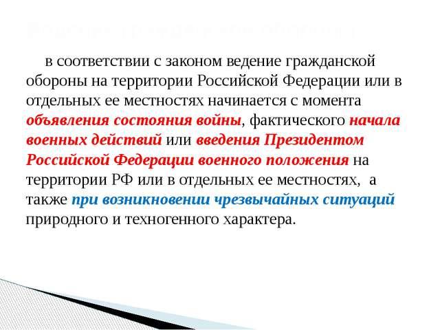 в соответствии с законом ведение гражданской обороны на территории Российско...