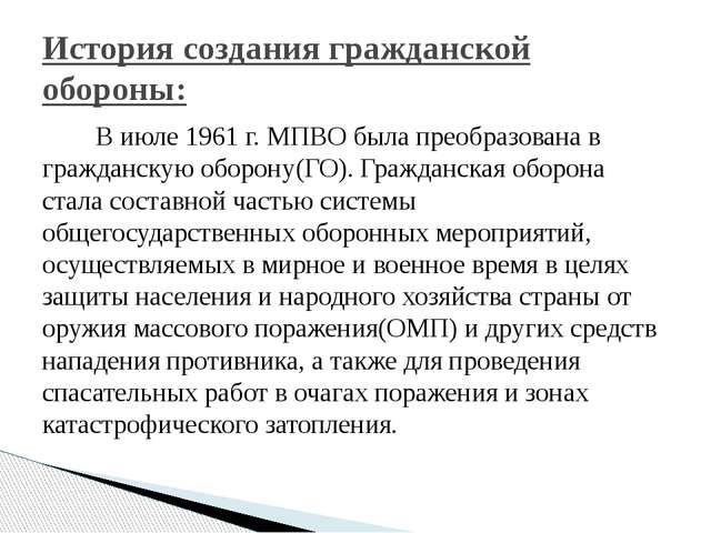 В июле 1961 г. МПВО была преобразована в гражданскую оборону(ГО). Гражданска...