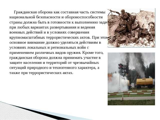 Гражданская оборона как составная часть системы национальной безопасности и...