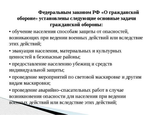 Федеральным законом РФ «О гражданской обороне» установлены следующие основны...