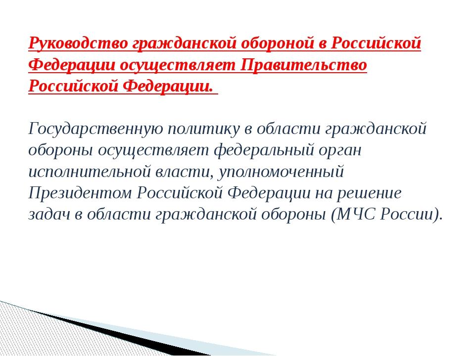 Руководство гражданской обороной в Российской Федерации осуществляет Правител...