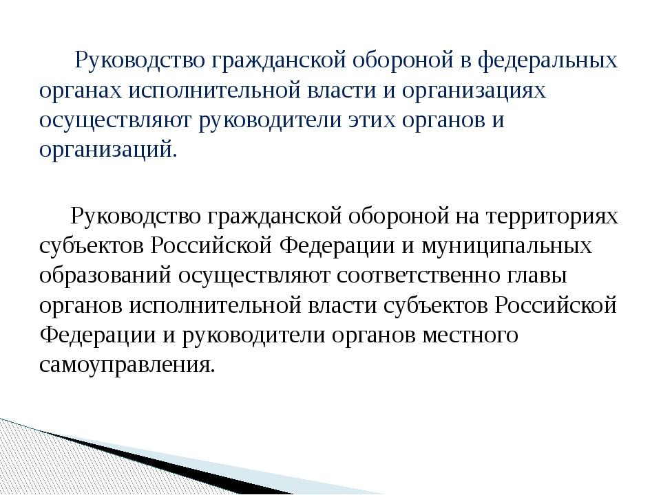 Руководство гражданской обороной в федеральных органах исполнительной власти...
