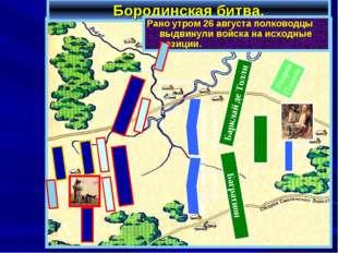 Бородинская битва. Рано утром 26 августа полководцы выдвинули войска на исход