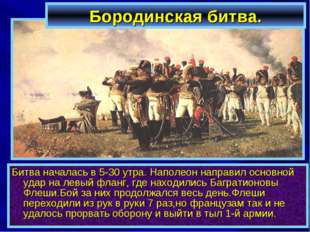 Бородинская битва. Битва началась в 5-30 утра. Наполеон направил основной уда