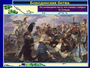 Бородинская битва. Барклай де Толли Багратион Уваров Платов В ходе сражения б