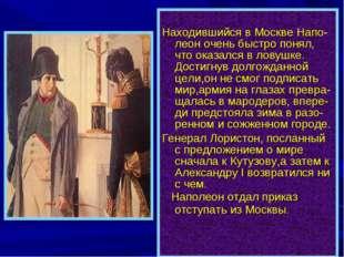 Находившийся в Москве Напо-леон очень быстро понял, что оказался в ловушке.