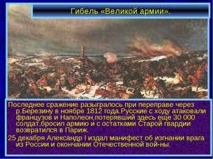 Гибель «Великой армии». Последнее сражение разыгралось при переправе через р.