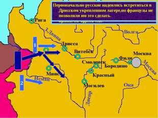Действия французов заставили русское командо-вание начать отступление,чтобы н