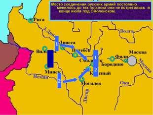 Место соединения русских армий постоянно менялось до тех пор,пока они не встр