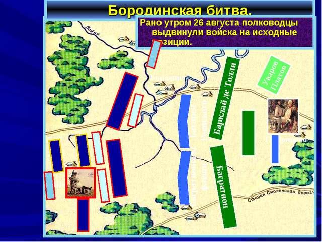Бородинская битва. Рано утром 26 августа полководцы выдвинули войска на исход...