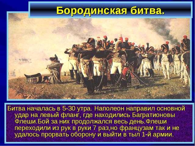 Бородинская битва. Битва началась в 5-30 утра. Наполеон направил основной уда...