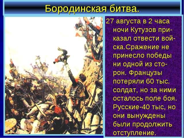 Бородинская битва. 27 августа в 2 часа ночи Кутузов при-казал отвести вой-ска...