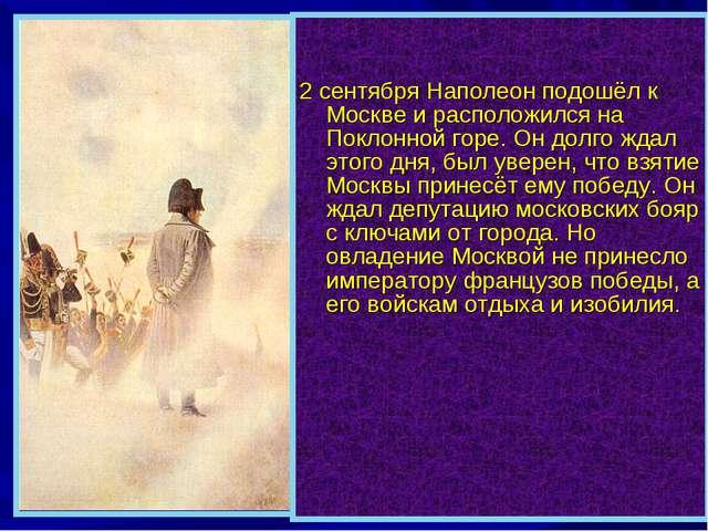 2 сентября Наполеон подошёл к Москве и расположился на Поклонной горе. Он до...