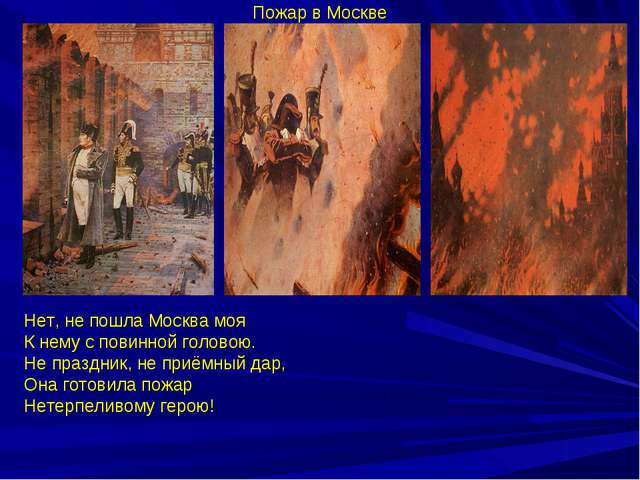 Пожар в Москве Нет, не пошла Москва моя К нему с повинной головою. Не праздни...