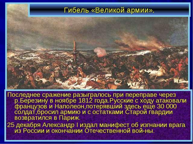 Гибель «Великой армии». Последнее сражение разыгралось при переправе через р....