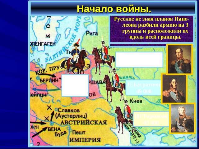 Начало войны. Летом 1812 г. французская ар-мия численностью 600 000 человек...