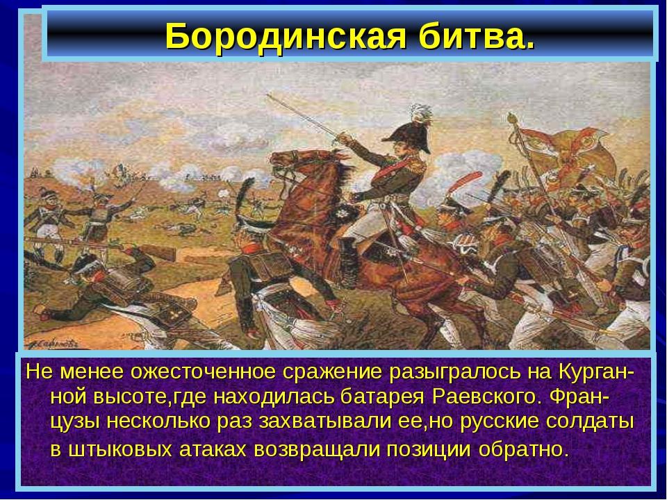 Бородинская битва. Не менее ожесточенное сражение разыгралось на Курган-ной в...