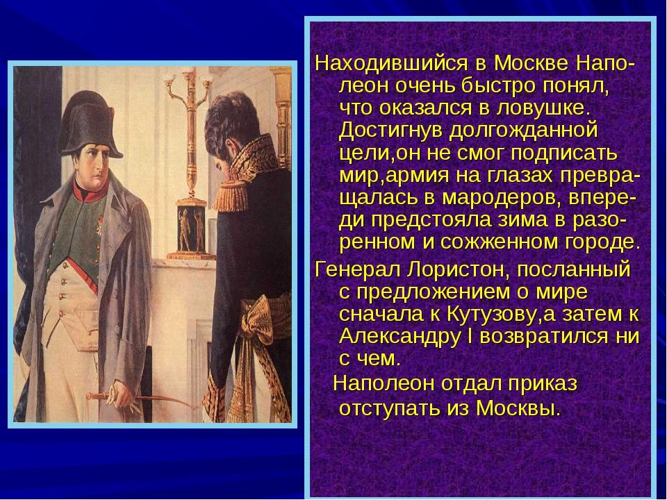 Находившийся в Москве Напо-леон очень быстро понял, что оказался в ловушке....