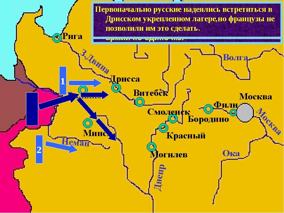 Действия французов заставили русское командо-вание начать отступление,чтобы н...