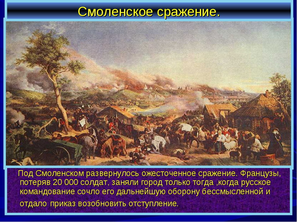 Смоленское сражение. Под Смоленском развернулось ожесточенное сражение. Франц...