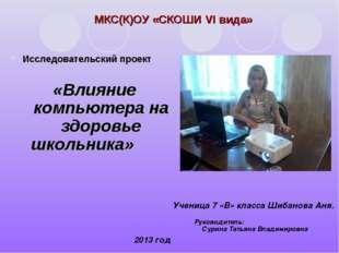 МКС(К)ОУ «СКОШИ VI вида» Исследовательский проект «Влияние компьютера на здор