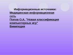 """Информационные источники: Медицинская информационная сеть Попов О.А. """"Новая к"""