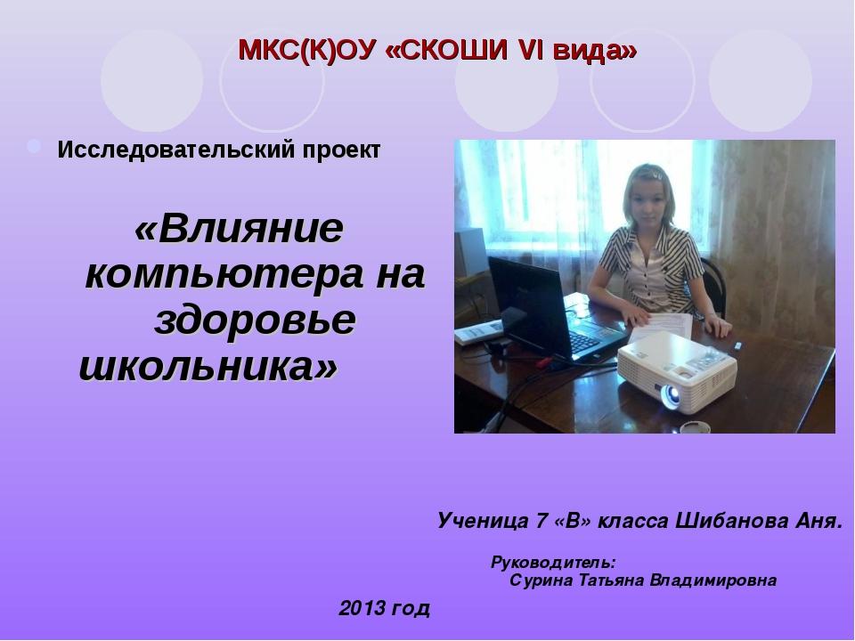 МКС(К)ОУ «СКОШИ VI вида» Исследовательский проект «Влияние компьютера на здор...