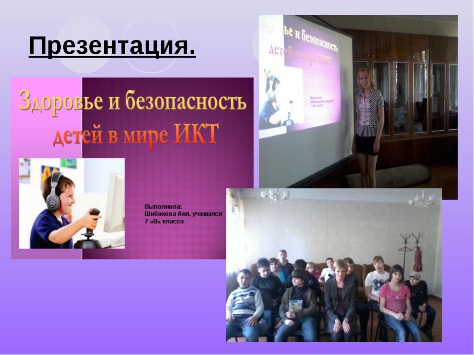 Презентация.