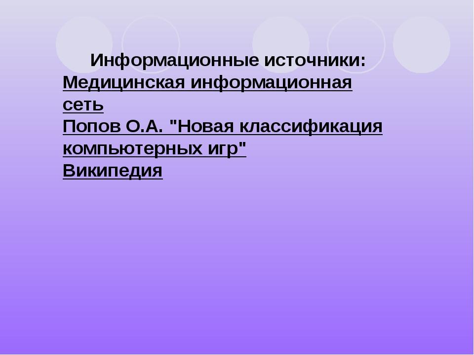 """Информационные источники: Медицинская информационная сеть Попов О.А. """"Новая к..."""
