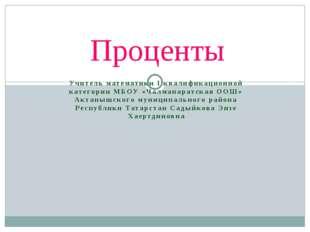 Учитель математики I квалификационной категории МБОУ «Чалманаратская ООШ» Акт