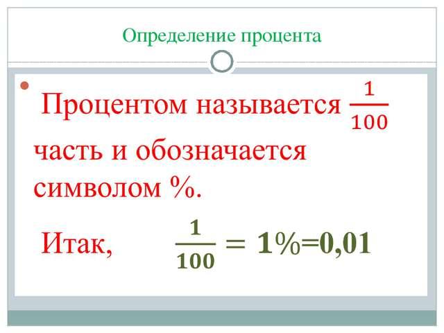 Определение процента