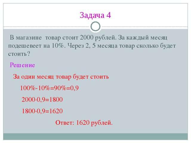 Задача 4 В магазине товар стоит 2000 рублей. За каждый месяц подешевеет на 10...