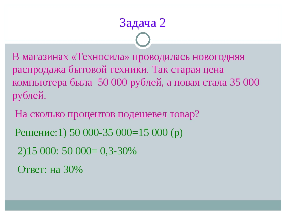 Задача 2 В магазинах «Техносила» проводилась новогодняя распродажа бытовой те...