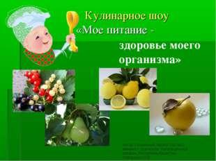Кулинарное шоу «Мое питание - здоровье моего организма» Автор :социальный пе