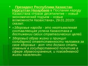 Президент Республики Казахстан Нурсултан Назарбаев в Послании народу Казахст