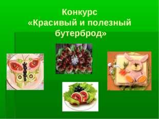 Конкурс «Красивый и полезный бутерброд»